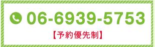 099-228-9313(予約優先制)
